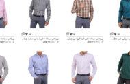 بهترین سایت خرید پوشاک مردانه